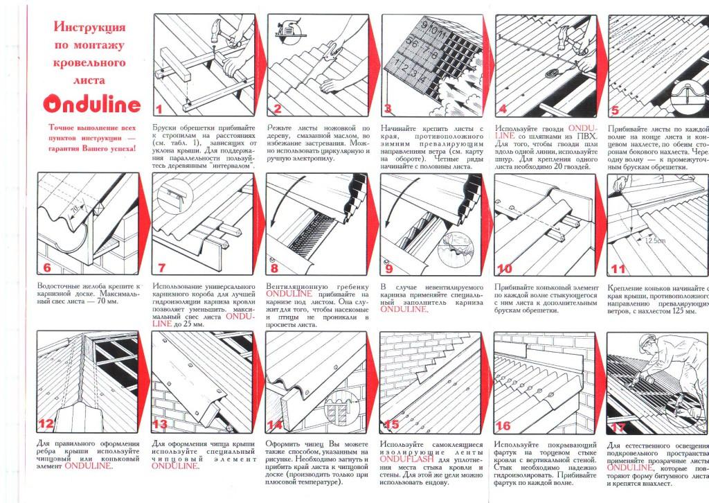 Как-крепить-ондулин-инструкция