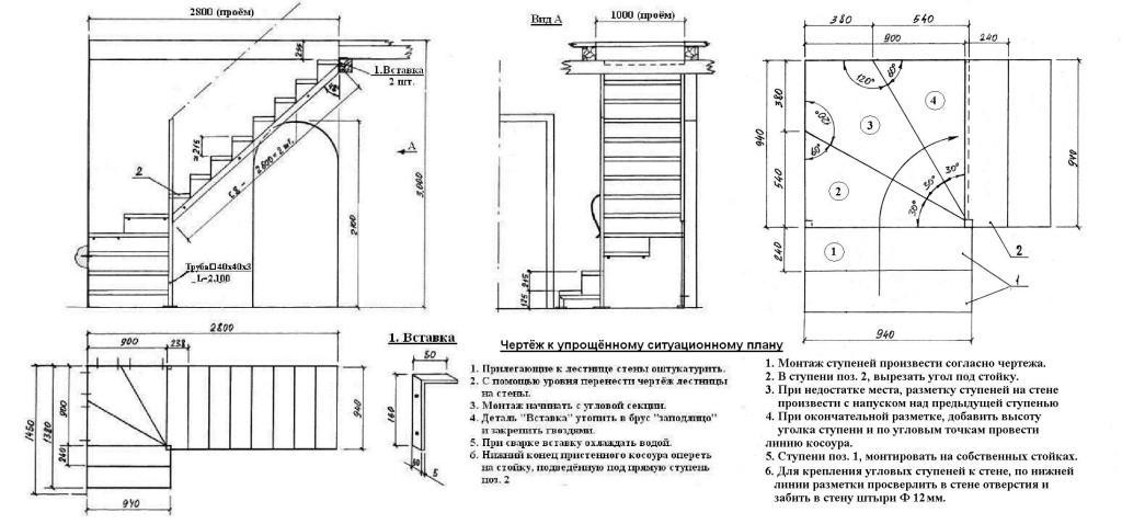 Chertezh_k_uprocshennomu_situacionnomu_planu