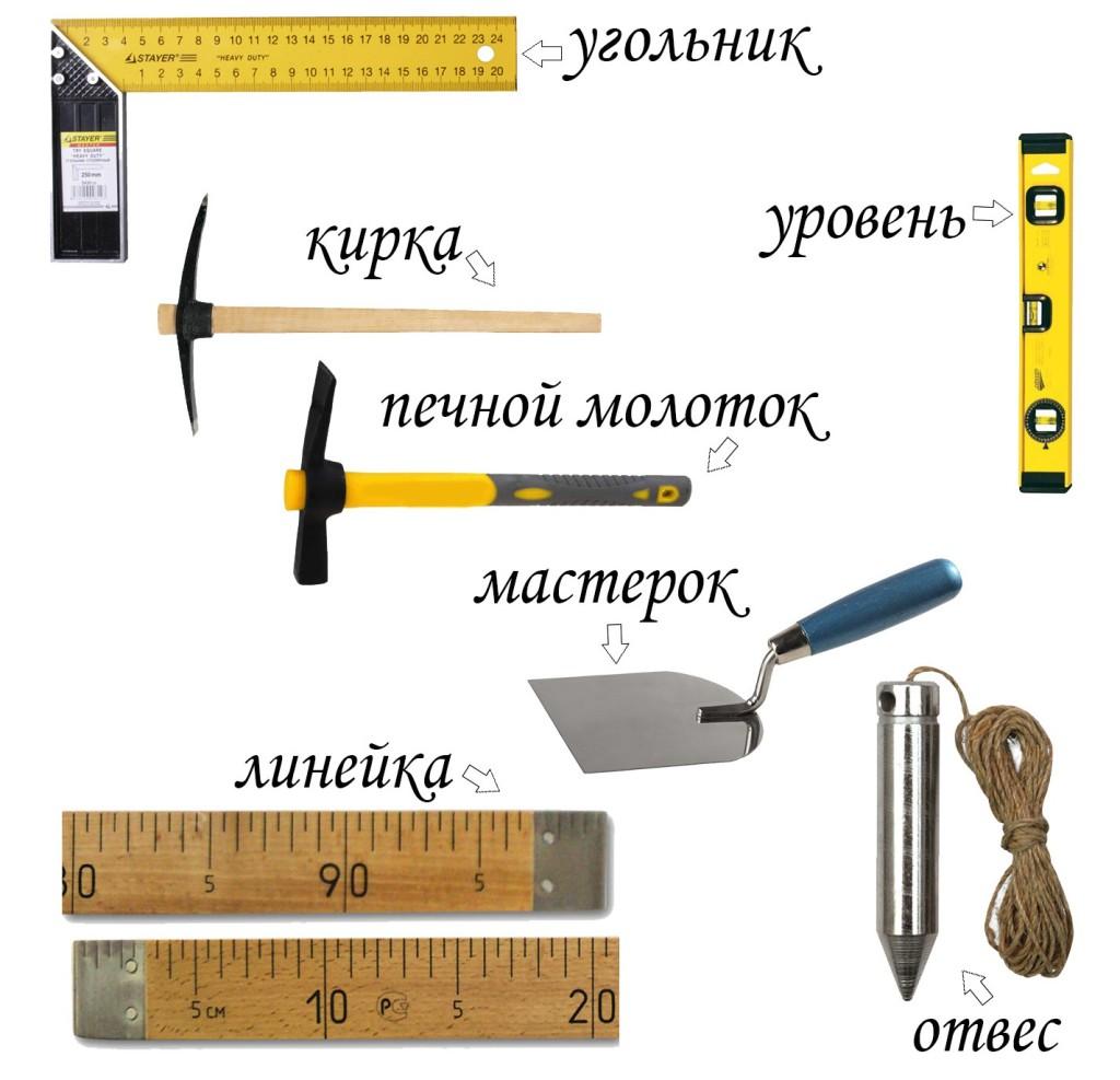 neobhodimye-instrumenty-dlja-kladki-pechej-iz-kirpicha11-e1415642690948