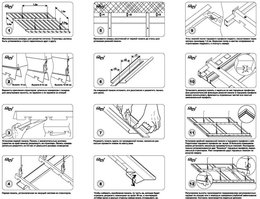 Устройство-и-монтаж-реечного-потолка