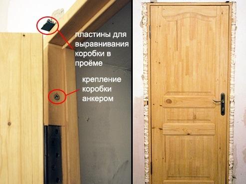 ustanovka_korobki_2