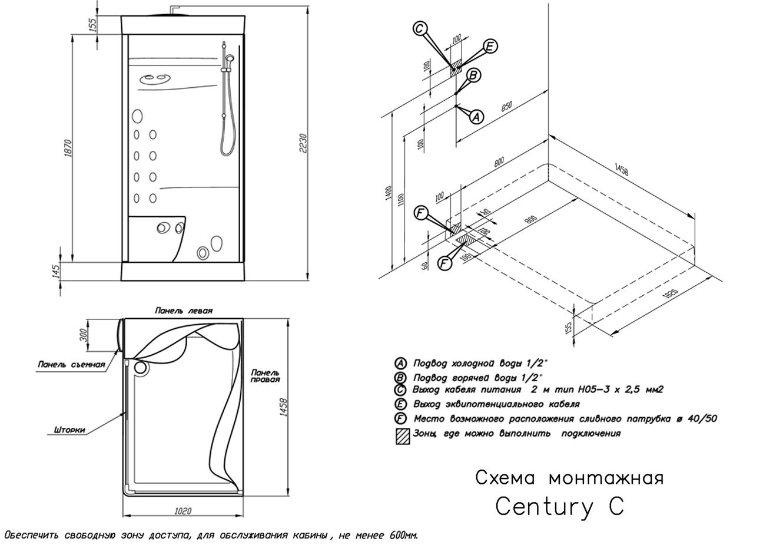 Century C Техническая информация